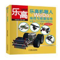 乐高机器人 WeDo编程与搭建指南 码高机器人 机械工业出版社