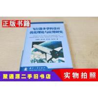 【二手9成新】飞行器多学科设计优化理论与应用研究王振国等国防工业出版社
