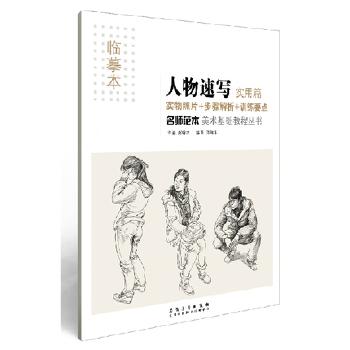 名师范本·人物速写·实用篇(美术基础教程丛书)