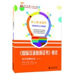国际汉语教师证书 考试仿真预测试卷(第二辑)