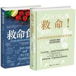 救命饮食:救命+救命食谱(套装共2册)[精选套装]