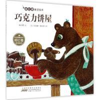 巧克力饼屋 0-3-4-5-6-8岁儿童绘本 幼儿园小学生课外书籍阅读 父母与孩子的睡前亲子阅读 正版图书