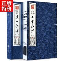 宣纸 线装《三十六计》 《三十六计》36计编委会 9787519021184 中国文联出版社图书