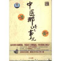 中医那些事儿-国学讲坛(2DVD)( 货号:2000016949414)