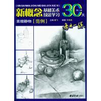 基础美术技法学习30天素描静物 静物画素描技法教程 初学基础 西泠印社出版社