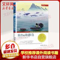 蓝色的海豚岛(升级版) 国 际大奖小说书系 纽伯瑞儿童文学金奖书 小学生课外阅读书籍三年级四五六年级读书7-8-10-1