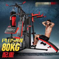 家用三人站综合运动力量训练器械大型组合多功能健身器材健身房