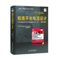 精通开关电源设计(第2版) 马尼克塔拉 著,王健强 等译 人民邮电出版社 9787115367952