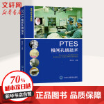 PTES椎间孔镜技术 北京大学医学出版社