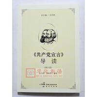 正版现货 《共产党宣言》导读(增订版) 中国民主法制出版社