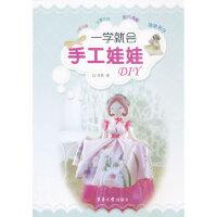 一学就会――手工娃娃DIY 冬雨 东华大学出版社