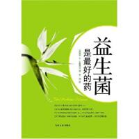 【新书店正版】益生菌是最好的药,[美] 马克・A・布鲁奈克,吉林文史出版社9787807025641
