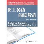 化工英语阅读教程(张媛媛),张媛媛,杨昌炎,化学工业出版社9787122117205