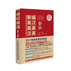 新编英汉 英英 汉英词典:2017年修订版