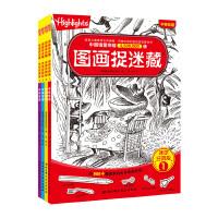 图画捉迷藏・迷你经典版套装(全四册)