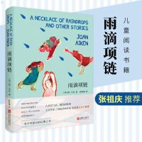 雨滴项链 儿童文学 是为了认识藏在故事里的永恒英国故事大王琼艾肯经典重现 中小学书目课外书籍 琼 艾肯