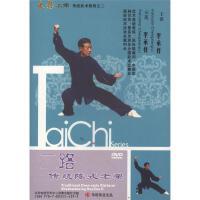 传统陈式老架二路DVD( 货号:78832543906)