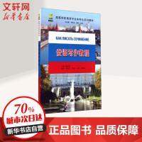 俄语写作教程 北京语言大学出版社