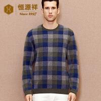 恒源祥男士加厚格纹提花圆领羊绒衫秋冬季新款纯羊绒套头毛衣