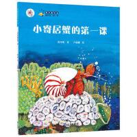 保冬妮绘本海洋馆.季:小寄居蟹的课 保冬妮,卢瑞娜 绘 9787550504745