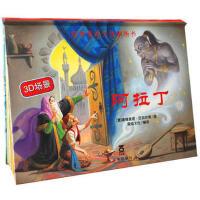 阿拉丁(经典童话立体剧场书系列) (意)巴拉尔蒂 9787541740473