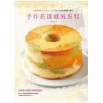 【预订】手作花漾戚风蛋糕 港台原版 餐饮食谱