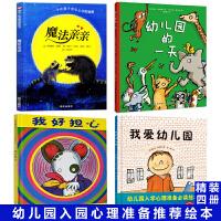精装硬壳 全4册 魔法亲亲 我爱幼儿园 我好担心 幼儿园的** 0-3岁儿童绘本故事书 幼儿书籍