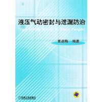 【二手书9成新】液压气动密封与泄漏防治 黄迷梅 机械工业出版社 9787111117216