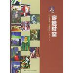 【新书店正版】穿越时空,常宁生,中国人民大学出版社9787300059259