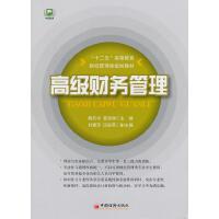 H-56-高级财务管理 胡元木,姜洪 主编 9787513616263 中国经济出版社