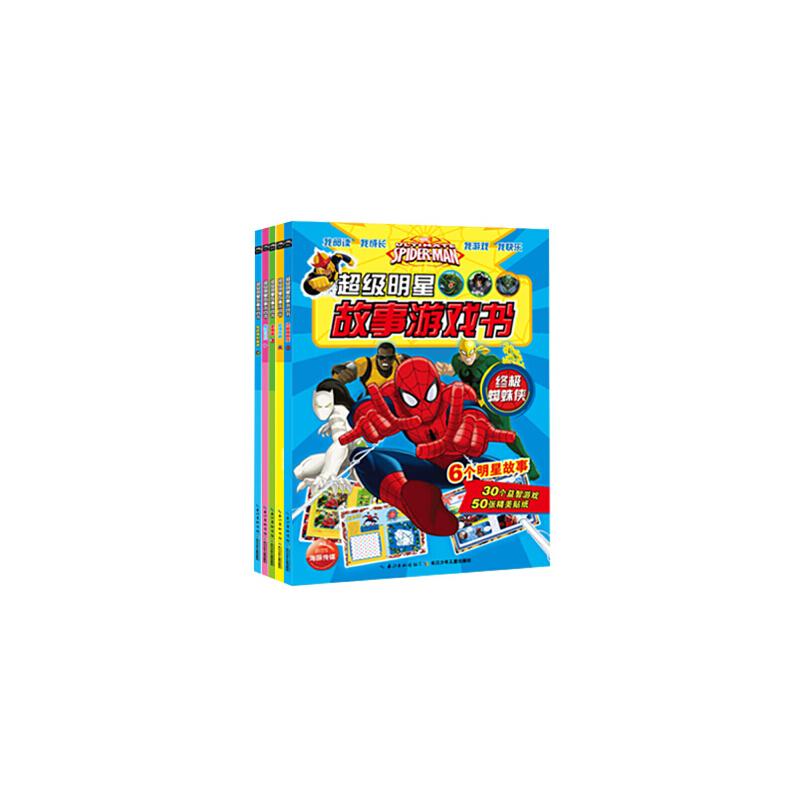 超级明星故事游戏书系列:套装(全5册)(这是一套故事和游戏相结合的书,既包括精彩的故事,也包括各种好玩的游戏。让孩子阅读和玩乐相结合,充分体验到阅读的乐趣,同时提升思维能力,培养创造力。)