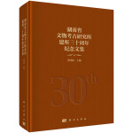 湖南省文物考古研究所建所三十周年纪念文集