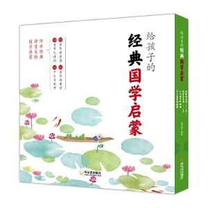给孩子的经典国学启蒙(全6册)古诗、童谣、二十四节气、生肖故事,扫码听朗读音频