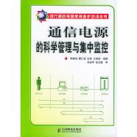 通信电源的科学管理与集中监控/现代通信电源使用维护培训丛书