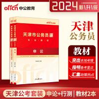 天津市公务员考试教材 中公2021年天津公务员考试用书 行政职业能力测验申论教材2本 天津公务员考试用书2021 天津公