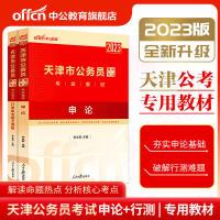 天津市公务员考试教材 中公2022年天津公务员考试用书 行政职业能力测验申论教材2本 天津公务员考试用书2022 天津公