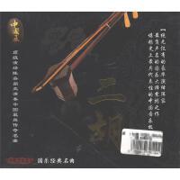 新华书店原装正版 中国民族音乐 知音 中国风 国乐经典名曲 二胡2DSDCD