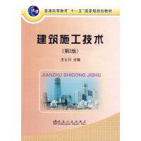 建筑施工技术 王士川 9787502449742-YJ