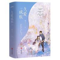 久爱成疾(全2册)