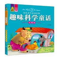 金色童年必读经典 趣味科学童话(珍藏版)