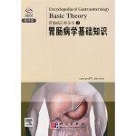 【旧书二手书9成新】单册售价 胃肠病百科(2)胃肠病学基础知识 (美)约翰逊(Johnson,L.R.) 978703