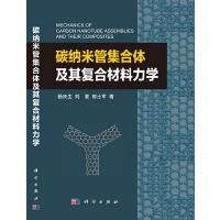 【正版全新直发】碳纳米管集合体及其复合材料力学 9787030428868 科学出版社