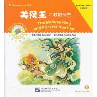 美猴王之铁扇公主(含1CD-ROM)