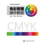 色彩管理操作教程(王旭红)