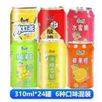 6月新货 康师傅饮料 果味饮料 310ml*24罐 多味混装 酸梅汤葡萄汁冰糖雪梨水蜜桃汁