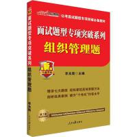 中公教育 面试题型专项突破系列(近期新版)组织管理题 人民日报出版社