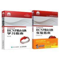 HCNP路由交换学习指南 华为教材 交换技术+HCNP路由交换实验指南