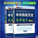 中国传统文化 高考语文一本通 尖子生 中华传统文化 高考语文一本通