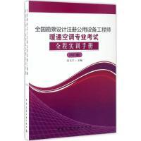 全国勘察设计注册公用设备工程师暖通空调专业考试全程实训手册(2017版) 中国建筑工业出版社