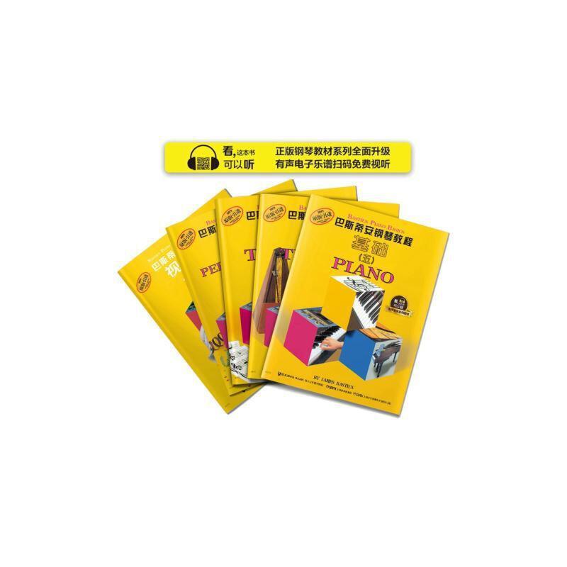 巴斯蒂安钢琴教程 5(共5册) 有声音乐系列图书 {美}詹姆斯·巴斯蒂安 上海音乐出版社 9787552314816 正版书籍!好评联系客服优惠!谢谢!